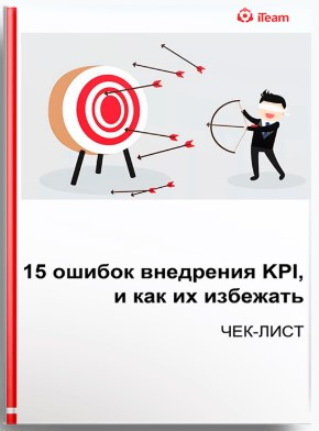 Чек-лист: 15 ошибок внедрения KPI